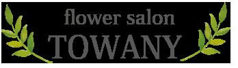 flower Salon Towany|フラワー サロン トワニー